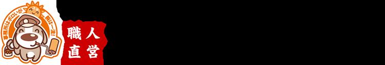 スズモトリフォーム 職人採用情報【茅ヶ崎 藤沢 平塚 寒川 湘南】塗り替えリフォーム専門店